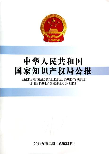 中华人民共和国国家知识产权局公报(2014年第2期,总第22期)
