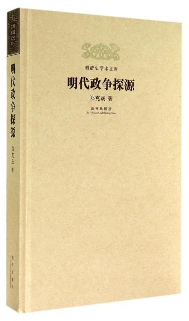 明清史学术文库:(精装)明代政争探源