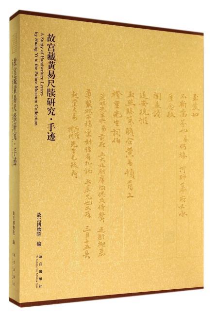 故宫藏黄易尺牍研究·手迹(Y)