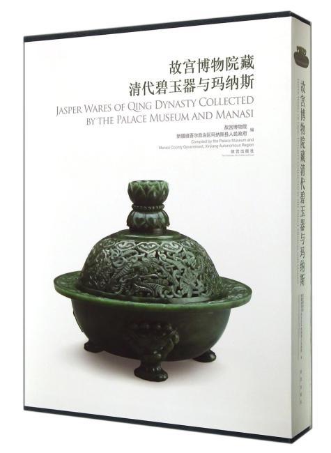 故宫博物院藏清代碧玉器与玛纳斯