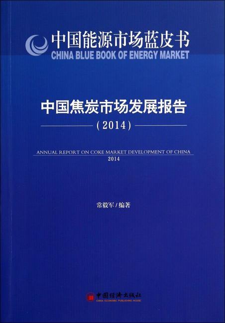 中国焦炭市场发展报告.2014