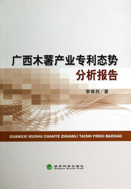 广西木薯产业专利态势分析报告