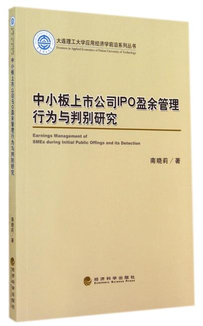 中小板上市公司IPO盈余管理行为与判别研究