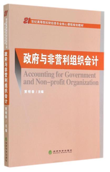 政府与非营利组织会计