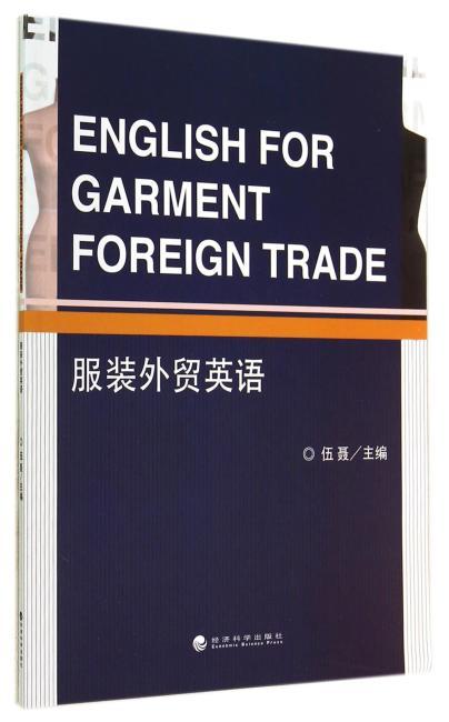服装外贸英语