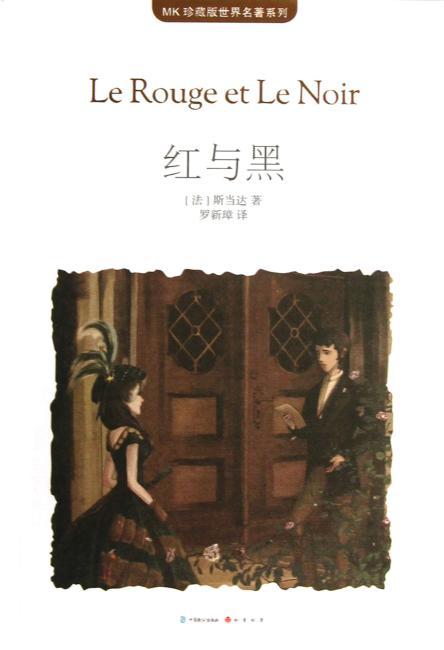 红与黑(MK世界名著系列随书赠送漫客人物图鉴、主题明信片、透明贴)