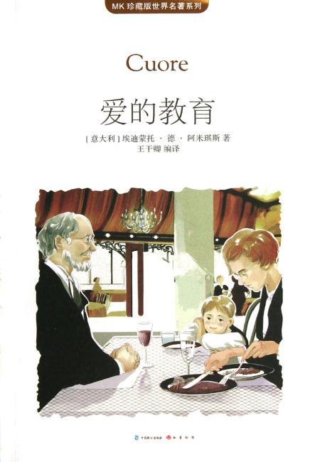 爱的教育(MK世界名著系列随书赠送漫客人物图鉴、主题明信片、透明贴)
