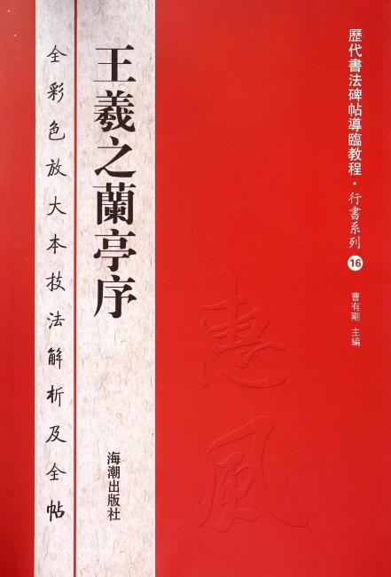 历代书法碑帖导临教程·行书系列16 王羲之兰亭序