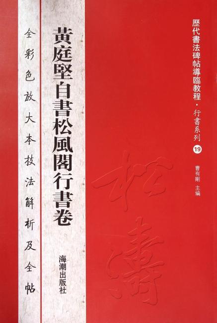 历代书法碑帖导临教程·行书系列19 黄庭坚自书松风阁行书卷