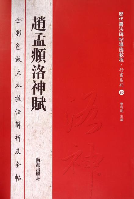 历代书法碑帖导临教程·行书系列20 赵孟頫洛神赋
