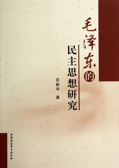 毛泽东的民主思想研究