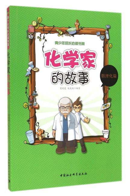 化学家的故事(青少年成长必读书架)FS