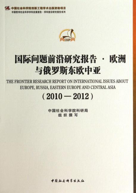 国际问题前沿研究报告·欧洲与俄罗斯东欧中来(2010-2012)