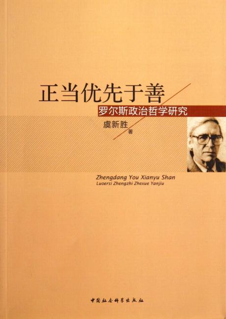 正当优先于善:罗尔斯政治哲学研究