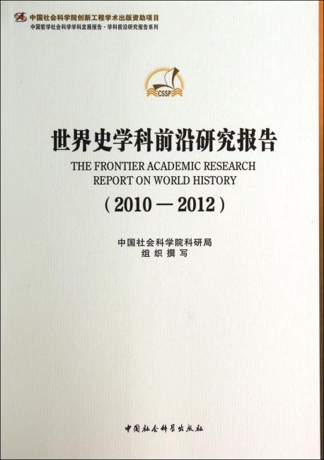 世界史学科前沿研究报告2010-2012(学科发展报告 学科前沿)创新工程