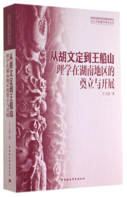 从胡文定到王船山理学在湖南地区的奠立与开展