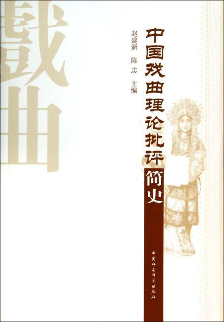 中国戏曲理论批评简史