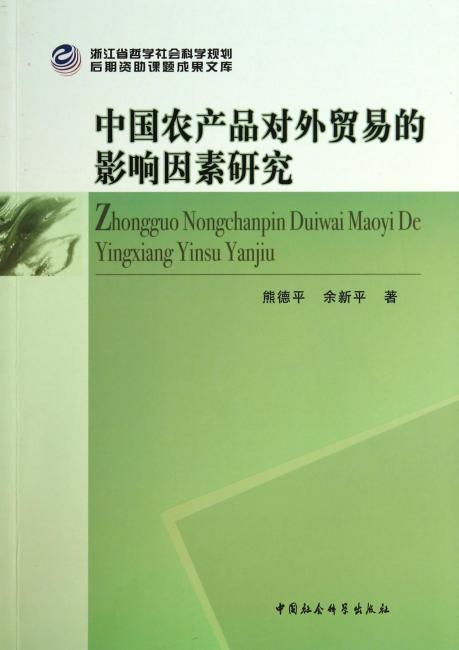 中国农产品对外贸易的影响因素研究
