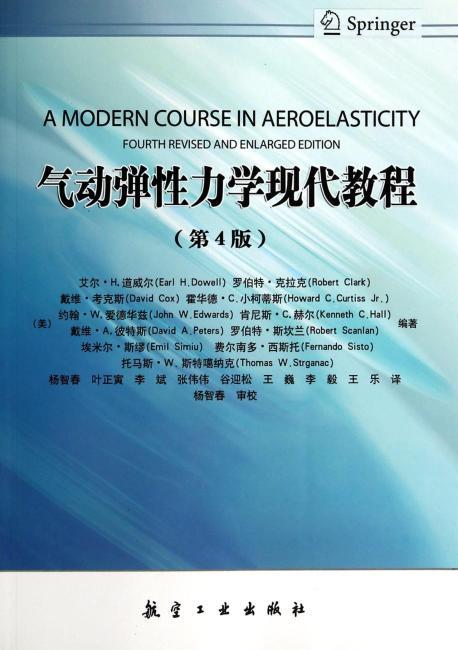 气动弹性力学现代教程(第4版)