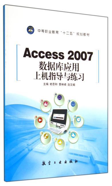 Access 2007数据库应用上机指导与练习