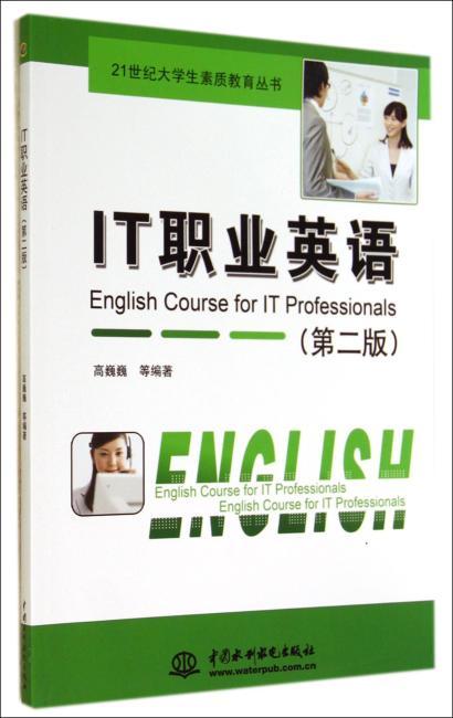 IT职业英语(第二版)(21世纪大学生素质教育丛书)