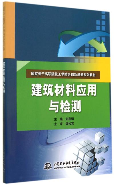 建筑材料应用与检测(国家骨干高职院校工学结合创新成果系列教材)