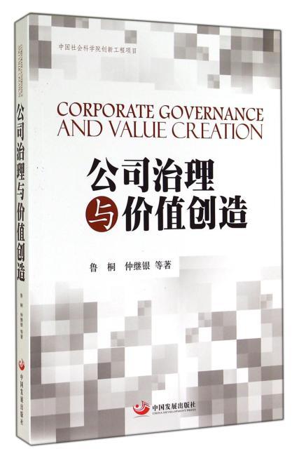 公司治理与价值创造