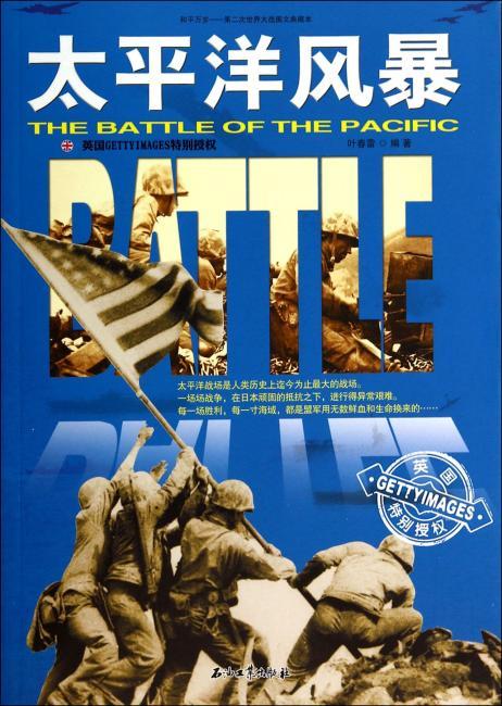 和平万岁--第二次世界大战图文典藏本:太平洋风暴(太平洋战场是人类历史迄今为止最大的战场,每一场胜利,每一寸海域,都是盟军用无数鲜血和生命换来的……)