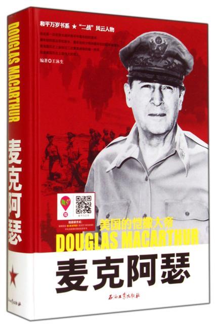 麦克阿瑟:美国的凯撒大帝(和平万岁--第二次世界大战图文典藏本)