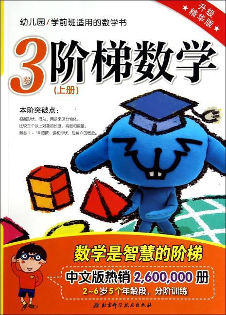 3岁阶梯数学 上册(升级精华版)