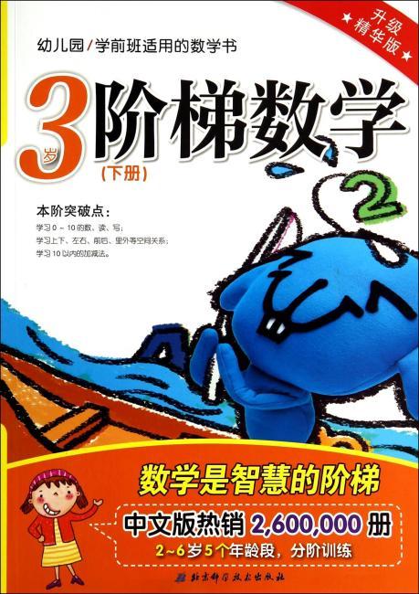3岁阶梯数学 下册(升级精华版)