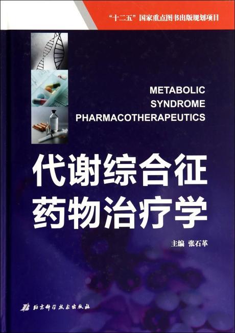 代谢综合征药物治疗学