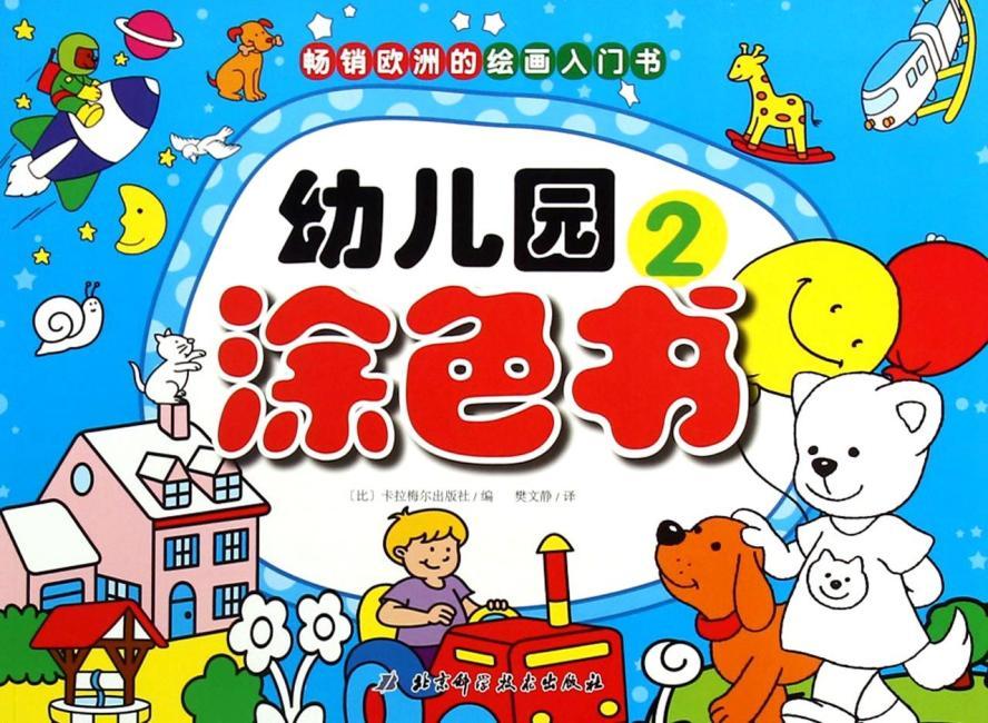 幼儿园涂色书2(畅销欧洲的绘画入门书,让孩子快乐地玩转颜色,开启绘画之旅)