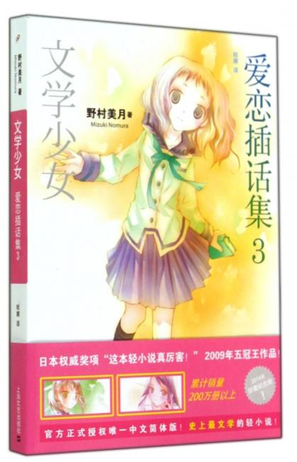 文学少女 爱恋插话集3