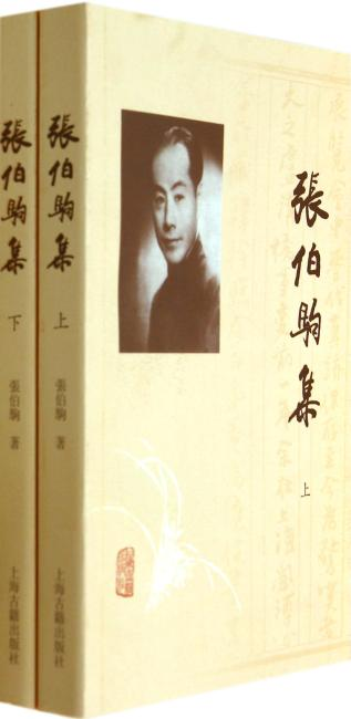张伯驹集(全二册)