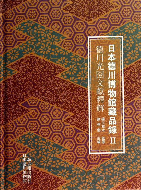 日本德川博物馆藏品录Ⅱ:德川光圀文献释解