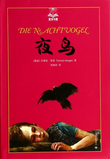 夜鸟(夏洛书屋第三辑)