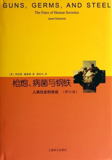 枪炮、病菌与钢铁:人类社会的命运(修订版)(睿文馆)