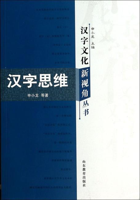 汉字文化新视角丛书-汉字思维
