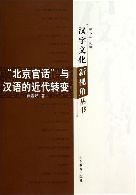"""汉字文化新视角丛书-""""北京官话""""与汉语的近代转变"""