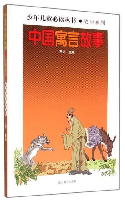 少年儿童必读丛书:中国寓言故事