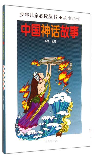 少年儿童必读丛书:中国神话故事