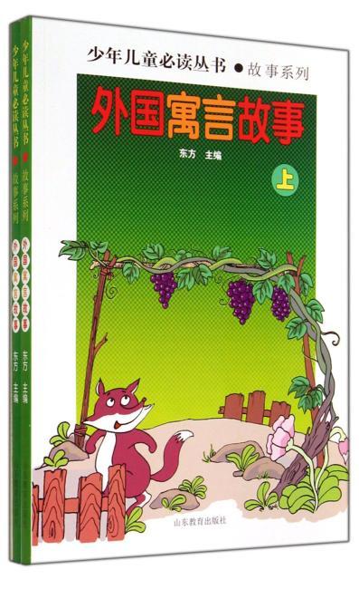 少年儿童必读丛书:外国寓言故事(上、下)