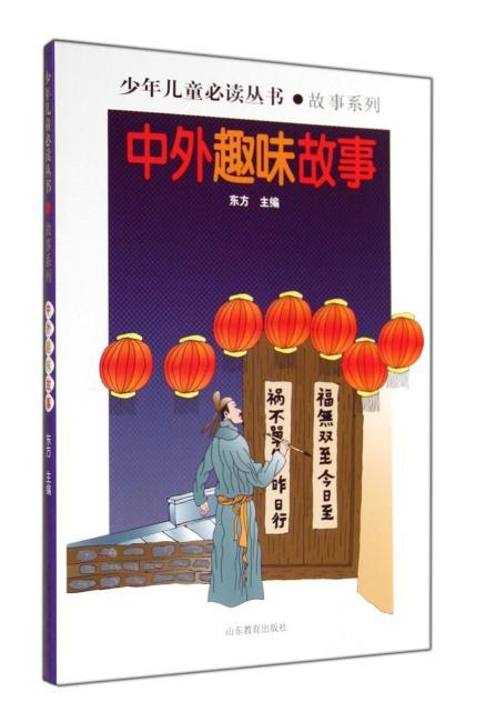 少年儿童必读丛书:中外趣味故事
