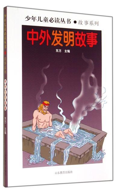 少年儿童必读丛书:中外发明故事
