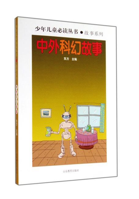 少年儿童必读丛书:中外科幻故事
