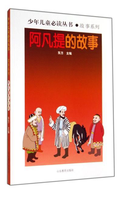 少年儿童必读丛书:阿凡提的故事