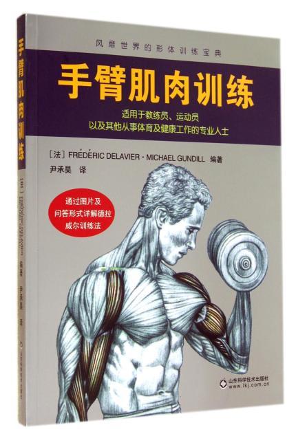 手臂肌肉训练