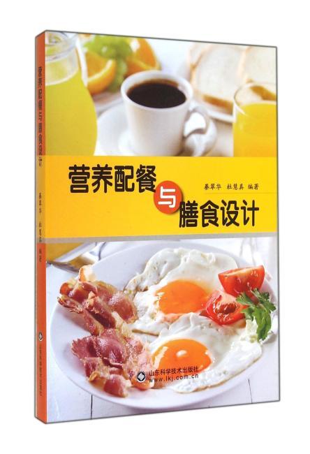 营养配餐与膳食设计