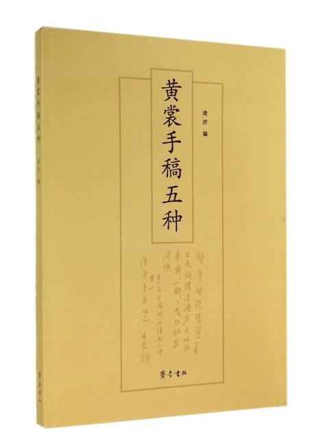 黄裳手稿五种
